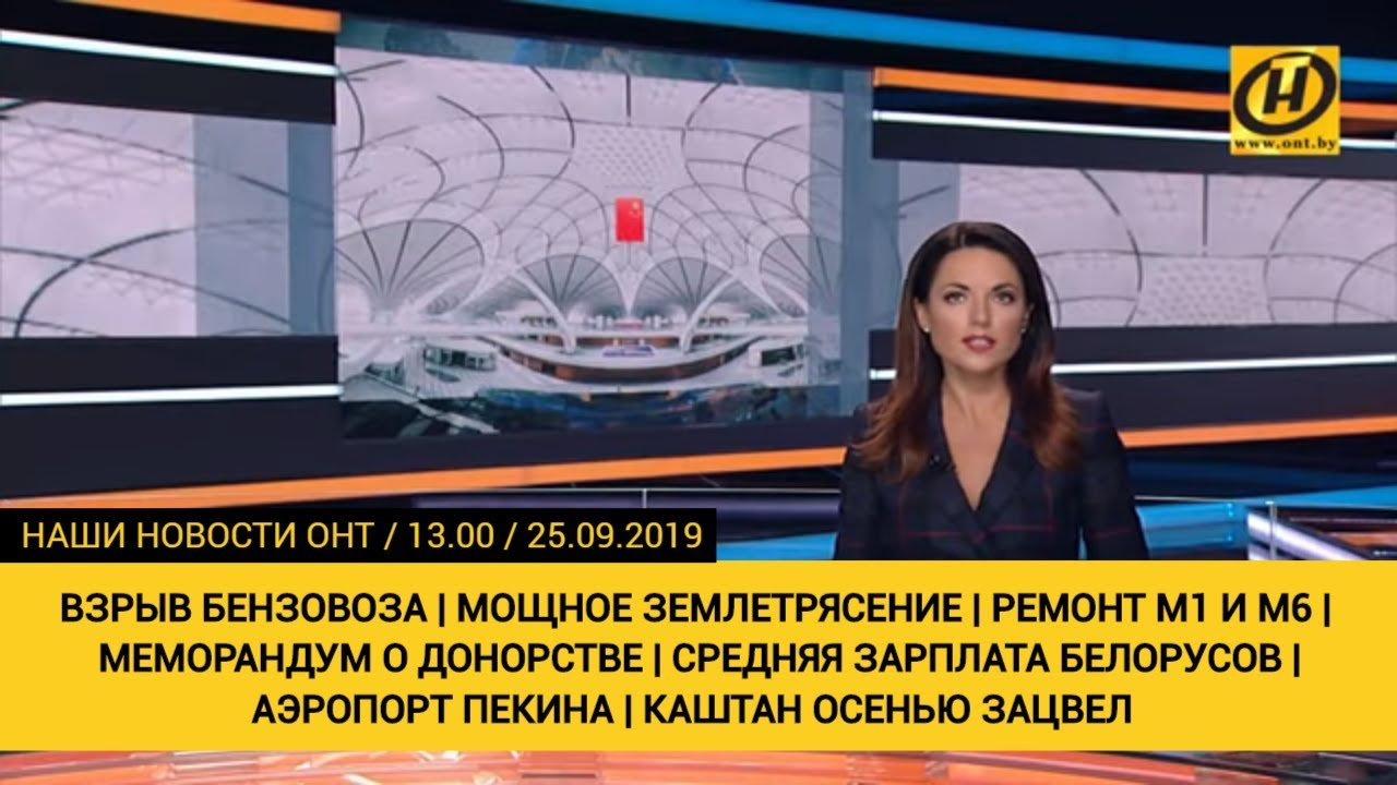 Наши новости ОНТ: Взрыв бензовоза | Мощное землетрясение | Ремонт М1 и М6 | Зацвел каштан