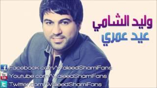 وليد الشامي عيد عمري
