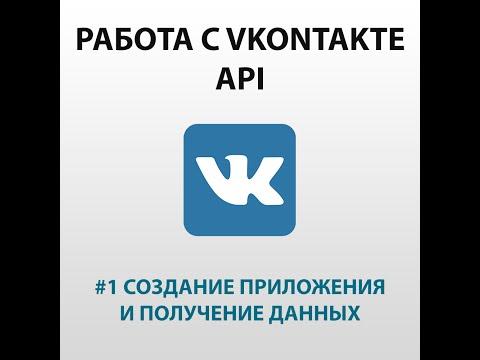 Работа с API Вконтакте с помощью PHP. Регистрация приложения и получение данных