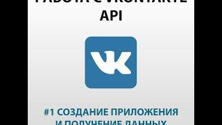 видео Плагины для работы с ВКонтакте