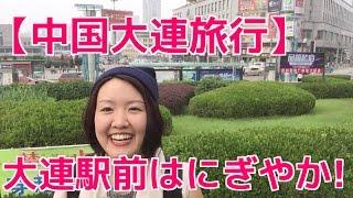 【中国大連女子旅行】大連駅に行ってみた!駅前は広々としているよ~