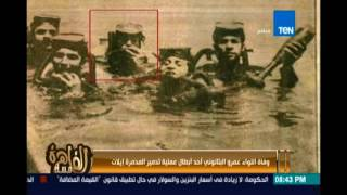 مساء القاهرة ..وفاة اللواء عمرو البتاتوني أحد أبطال عملية تدميلا المدمرة إيلات