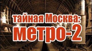 Тайная Москва: МЕТРО-2(Реклама https://vk.com/topic-92700435_33554234 Подписывайтесь на наш LIVE канал https://www.youtube.com/channel/UC4swvkq7DI522FXfBdUB3gw ..., 2015-04-01T05:20:46.000Z)