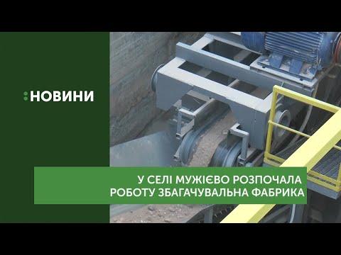 Збагачувальна золоторудна фабрика в селі Мужієво розпочала свою роботу
