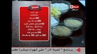 برنامج المطبخ – الشيف يسري خميس – حلقة الثلاثاء 14-10-2014 – Al-matbkh