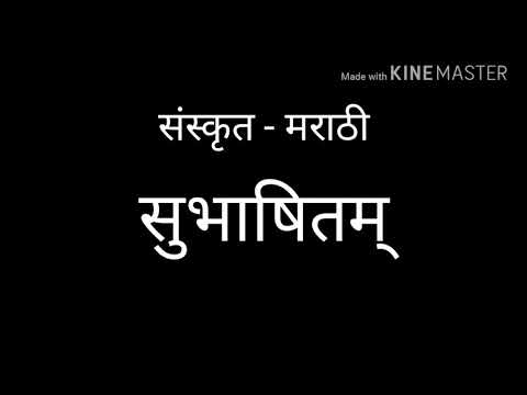 Sanskrit Subhashitam | sanskrit subhashita marathi translation | Sanskrit  Shloka by Prajakta Pujari