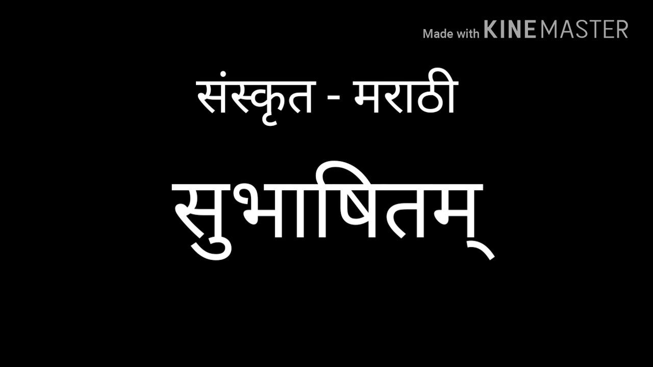 Calligraphy Meaning In Marathi Translation