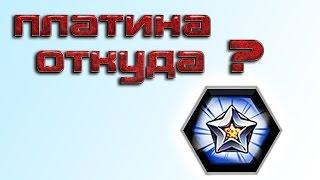 Мутанты: Генетические Войны, Платиновые Звезды, как делать ?