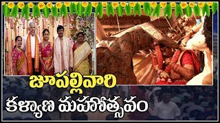 Politicians attend Jupally Rameshwar Rao\'s brother\'s daughter\'s wedding - TV9