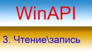 Разработка приложений с помощью WinAPI. Урок 3 чтение и запись в файл