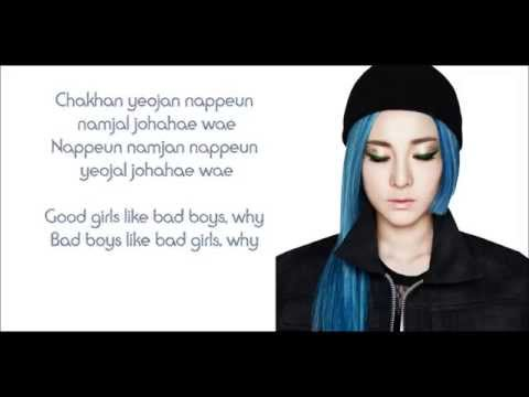 2NE1 - Good To You [Eng & Romanization] Lyrics