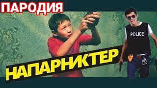 Напарниктер Пародия! Кыргыз кинолоруна Пародия (Бунт Пародия) #1