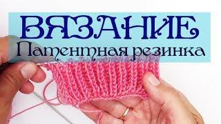 Патентная резинка со снятыми петлями. Вязание спицами видео-урок.  Knitting