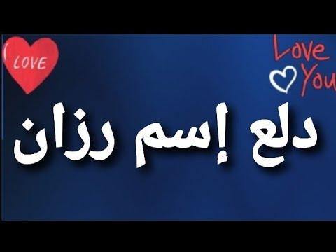 دلع إسم رزان Youtube