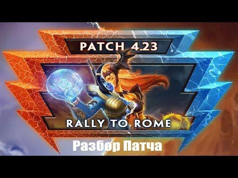 видео: generic smite: Разбор Патча - 4.23, rally to rome