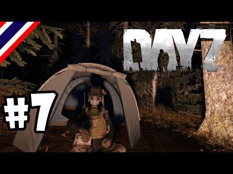 DayZ SA ไทย : [Survive] สำรวจค่ายทหาร #7