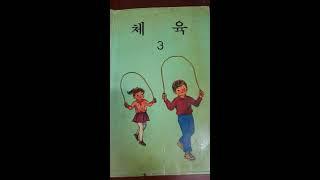 옛날교과서 1983년 체육 3학년 옛날체육교과서 체육교…