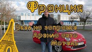 видео Путешествуем по Франции на автомобиле