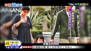 20150202中天新聞 姊弟戀最夯代表 陶子、李李仁曬恩愛 thumbnail