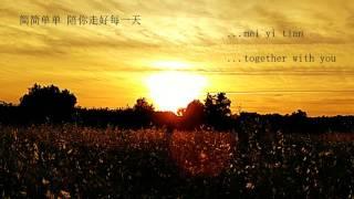 Shaolin 2011 Theme Soundtrack 悟 Wu extended version english lyrics romanisation