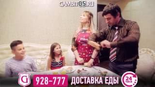 """Реклама от """"Горцев от ума"""" - доставка еды""""Гамбит"""""""