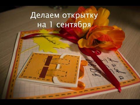 С днем знаний открытка своими руками
