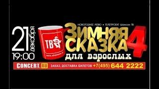 """РЕВЮ Шансон ТВ  - """"ЗИМНЯЯ СКАЗКА ДЛЯ ВЗРОСЛЫХ-4"""""""
