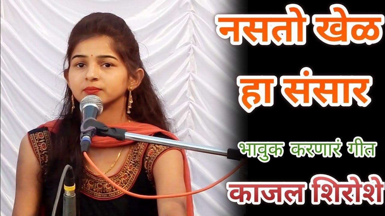Download Thatate Sansar ram Janaki Cha Kajal shiroshe    जबरदस्त गायन एकदाच ऐका