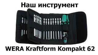 видео инструменты wera