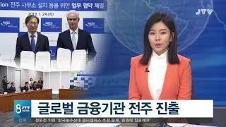 [JTV 뉴스] 뉴욕 멜론 은행과 국민연금공단의 전주사…
