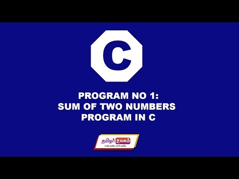 01 Sum of two numbers program in C | Tamilarulagam | C Programs with Solutions