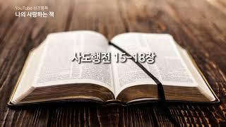 YouTube 성경통독 '나의 사랑하는 책', 사도행전…
