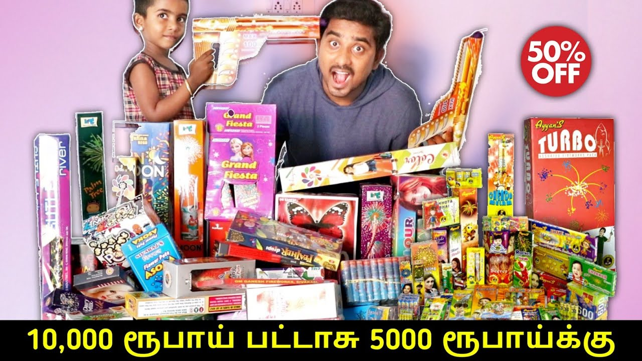 கம்மி விலைக்கு பட்டாசு | 50% DISCOUNT FOR SIVAKASI CRACKERS