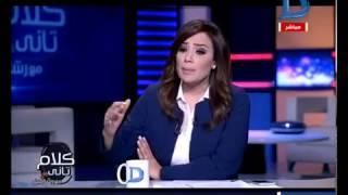 كلام تانى| رشا نبيل :معدلات الفقر تقرب من 30% وتطالب الدكتورة غادة والى بالتحقيق فى ذلك
