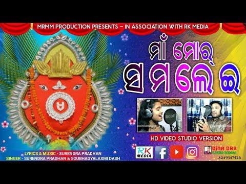 Maa Mor Samalei L Soubhagya Laxmi & Surendra L Sambalpuri Videol RKMedia