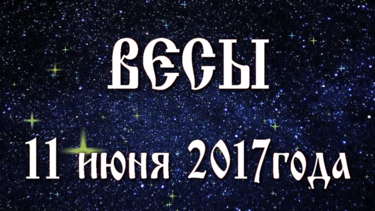 гороскоп на11 12 2017
