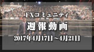 FXコミュニティ週報動画0417~0421 thumbnail