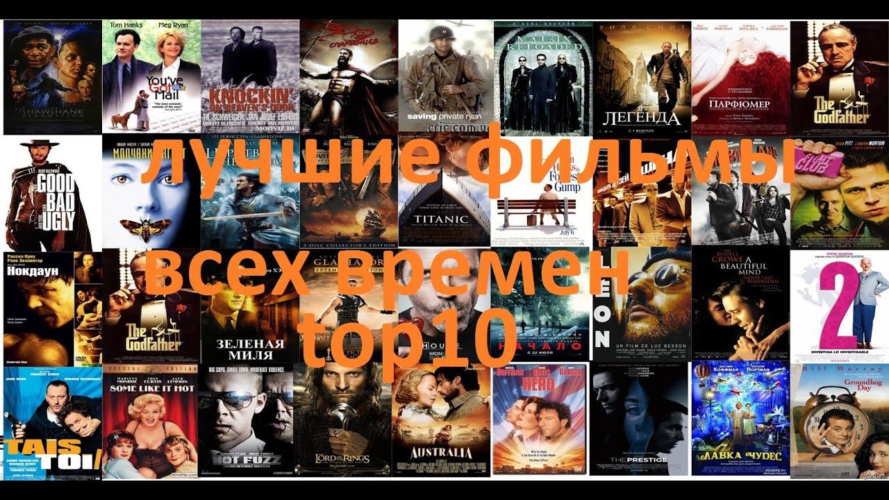 «Смотреть Лучшие Фильмы Всех Времен И Народов Онлайн» / 2003