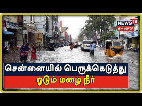 Heavy Rain In Chennai | சென்னையில் தொடரும் கனமழையால் தாழ்வான பகுதிகளில் மழை நீர் தேங்கியுள்ளது