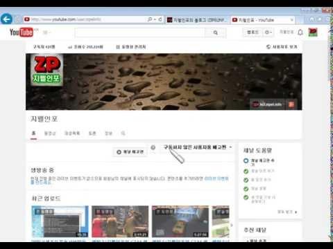 유튜브 생방송 하는방법 (How to Live youtube)