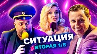 Гагарина в душе и другие СИТУАЦИИ КВН Высшая лига 2 я 1 8 финала 2021