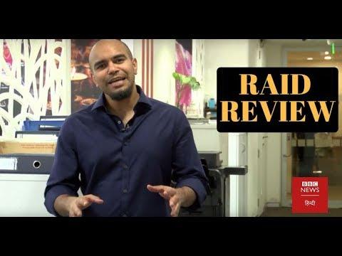 Film Review of 'Raid' With Vidit (BBC Hindi)