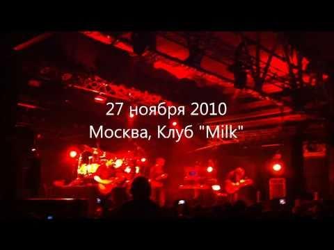 Песня Гореть (Москва 27.11.2010) - Lumen скачать mp3 и слушать онлайн