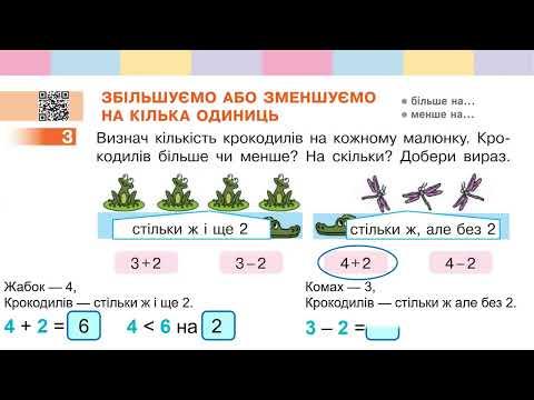 1 клас. Математика. Збільшуємо або зменшуємо на кілька одиниць.