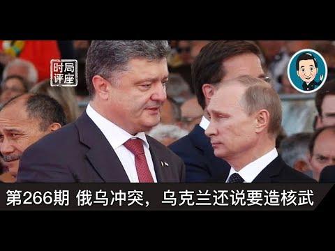 局座时评266:乌俄友好条约凉了,真要打起来了?!