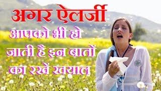 Watch the easy home remedies on allergy. Thank You So Much By : Ayu...