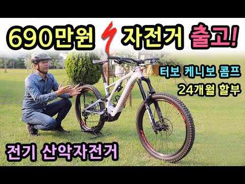 한번충전 100km주행가능! 산악용 전기자전거 돈값할까? 1달 타보고 ...