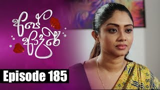 Ape Adare - අපේ ආදරේ Episode 185 | 06 - 12 - 2018 | Siyatha TV Thumbnail