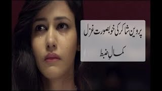 heart broken poetryparveen shakirkamal e zabt ko khud full urdu sad ghzaladeel hassansad poetry