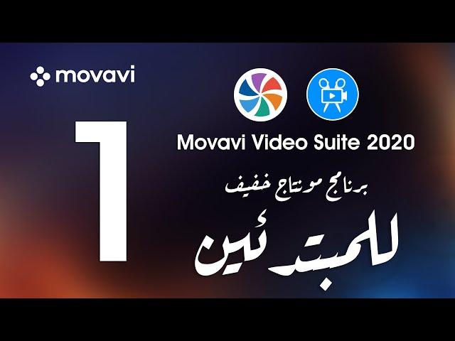 برنامج خفيف لمونتاج الفيديو للمبتدئين الجزء الأول  - Movavi Video Suite 2020